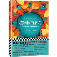 现货 植物园的巢穴 梨木香步 植物园的巢穴 她笔下的故事治愈了百万日本读者版的爱丽丝梦游仙境 外国小说 书