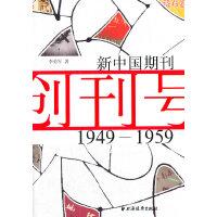 新中国期刊创刊号(1949-1959)