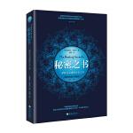秘密之书:一本照亮灵魂的生命之书,一部重塑自我的心灵圣经。