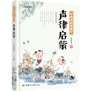 声律启蒙 中国娃娃读国学