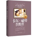【RT4】卡尔威特的教育(经典畅销珍藏版)(独家销售,本书告诉你如何将一个普通的孩子培养成天才!全球销量累计超过2亿册