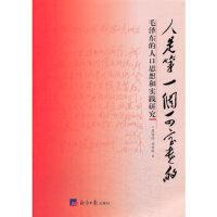 【二手旧书8成新】人是个可宝贵的 苏富达 9787802576117 经济日报出版社