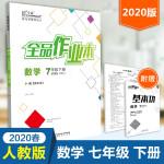 2020版 全品作业本七年级下册数学 新课标RJ/人教版 教与学整体设计 全品作业本 7年级下册数学