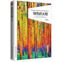 �G色的太�(���H安徒生��提名作家金波�歌散文集) 金波 正版��籍