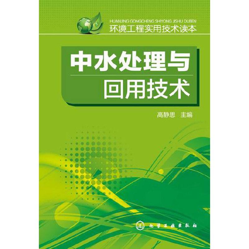 环境工程实用技术读本--中水处理与回用技术
