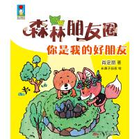 最小孩童书・最动物系列 森林朋友圈:你是我的好朋友 (彩绘注音版)