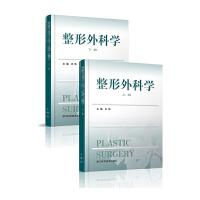整形外科学(上下册)精装