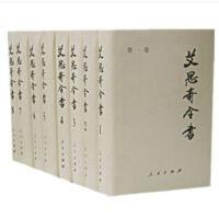 艾思奇全书(套装1-8卷) 人民出版社