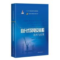 自升式风电安装船技术与应用(深远海工程装备与高技术丛书)