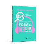 �G����.新日本�Z能力考�N3�解(�解+��)(附�音�l)