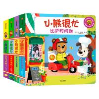 小熊很忙 小达人点读版 第5辑(套装共4册)火车小司机+小小飞行员+比萨时间到+足球小冠军