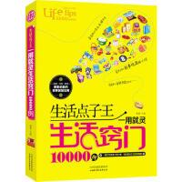 生活点子王:一用就灵生活窍门1000例 黄薇 9787537745154