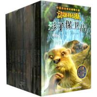 中国原创奇幻动物小说・动物特战队(共11册)