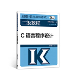全国计算机等级考试二级教程--C语言程序设计(2019年版)