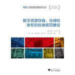 数字资源存储、仓储和发布的标准规范建设
