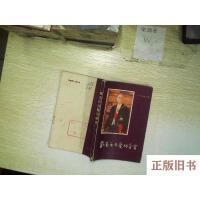 【二手旧书8成新_】戴高乐在爱丽舍宫