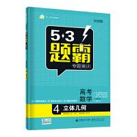 曲一线 高考数学 4立体几何 53题霸专题集训2020版 适用年级:高二高三 五三
