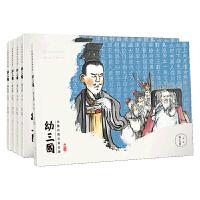 幼三国 第七卷 全5册 水墨丹青古典名著