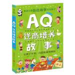 Q系列故事集:AQ逆商培养故事 文熙、李玉芹 北京联合出版有限公司