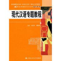 现代汉语专题教程(21世纪中国语言文学通用教材;特色专业(汉语言文学)建设点系列教材) 马显彬,郑继娥 中国人民大学出