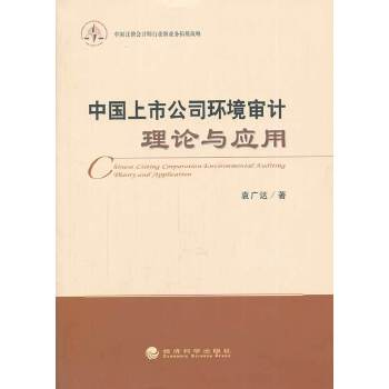 中国上市公司环境审计理论与应用