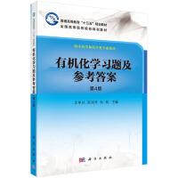 有机化学习题及参考答案(第4版)