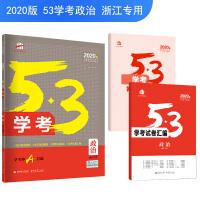 五三 政治 53学考 学考冲A首选 浙江专用 2020版
