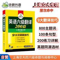 华研外语 英语六级翻译200篇 9大汉译英技巧 备考2020年6月CET6 可搭六级真题