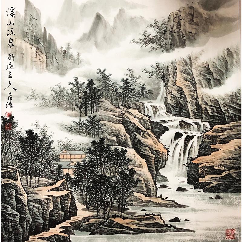 董希源《溪山流泉》著名画家