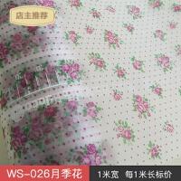 韩国磨砂不透明自粘窗花贴纸玻璃贴膜卧室卫客厅移门窗户卡通贴纸SN5328