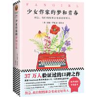 封面有磨痕-TSW-全球畅销小说文库236:少女作家的梦和青春 9787549622726 文汇出版社 知礼图书专营店