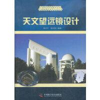 中国科学院国家天文台天体物理与方法丛书天文望远镜设计