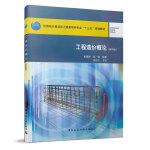 工程造价概论(第四版)