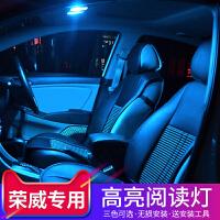 荣威RX5 RX3 RX8 350 360 550 750 950 i6 W5改装LED阅读灯车内灯