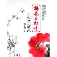 梅花与牡丹:中华文化模式(电子书)