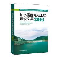 抽水蓄能电站工程建设文集2016