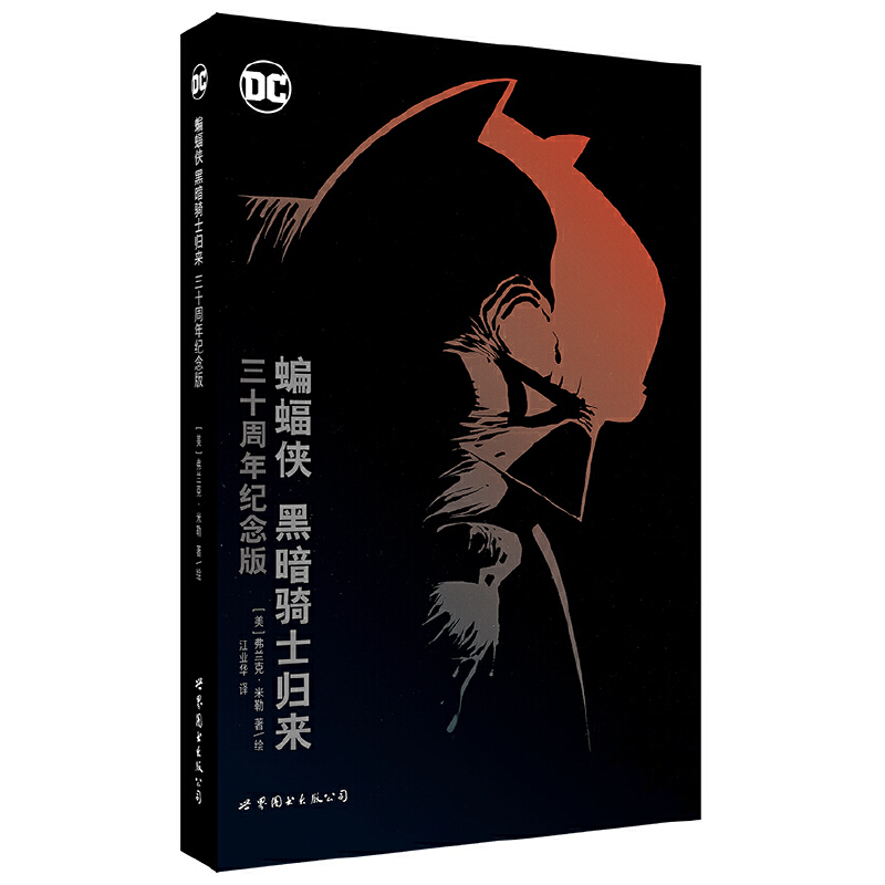 蝙蝠侠:黑暗骑士归来(三十周年纪念版)