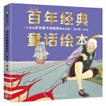 百年经典童话绘本·修订版(中文版第2辑,全6册)