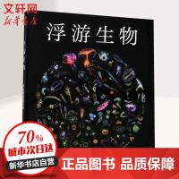 浮游生物:奇幻的漂流世界 海洋出版社