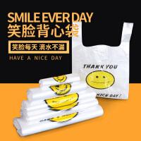 方便袋批发 透明白色笑脸袋子塑料食品打包袋加厚垃圾袋袋手提购物方便袋批发 厚
