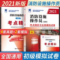 消防设施操作员考试教材2020 劳动社新大纲版 2020消防设施操作员教材 初级真题模拟1本
