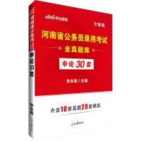 河南公务员考试用书中公河南省公务员录用考试全真题库申论30套全新版