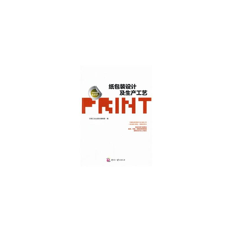 【RT5】纸包装设计及生产工艺 印刷工业出版社编辑部 印刷工业出版社 9787514203035 亲,全新正版图书,欢迎购买哦!