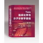 Tietz临床化学与分子诊断学基础(第7版)