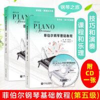 菲伯尔钢琴基础教程第5级课程和乐理技巧和演奏 全套2册附CD 儿童钢琴教程书五线谱钢琴入门初步基础教程钢琴曲少儿钢琴教