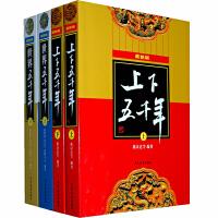 上下五千年&世界五千年(最新版经典套装,共4册)