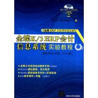 金蝶K/3 ERP会计信息系统实验教程 配光盘 金蝶ERP实验课程指定教材
