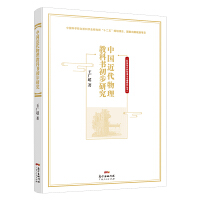 中国近代物理教科书初步研究