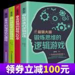 【限时包邮秒全四册】(最强大脑4册)世界流行的心理测试和心理游戏+越玩越聪明的数独游戏+拿来就用的超级记忆术+锻炼思维