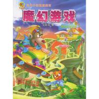 虹猫蓝兔闯关升级通道迷宫:魔幻游戏 9787539131894